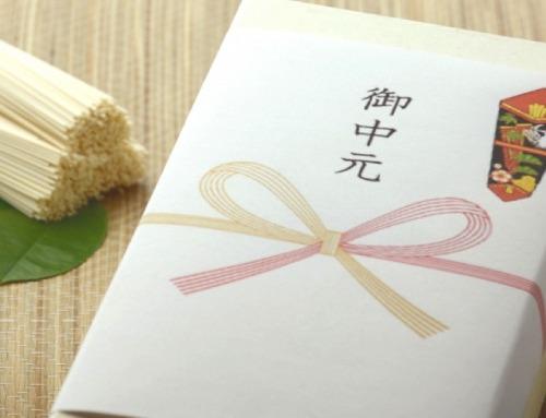 Gift Giving in Japan: Ochugen & Oseibo