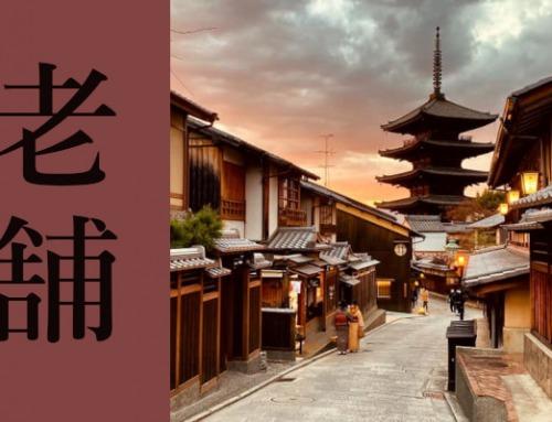 Japan's Shinise